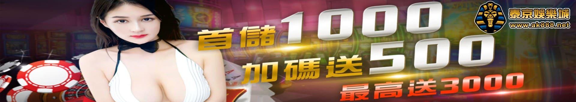 泰京娛樂儲值1000