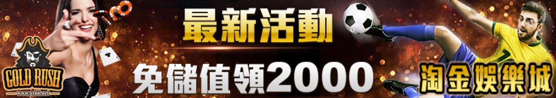 淘金娛樂城免儲值領2000