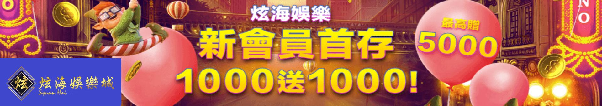 炫海娛樂城1000送1000