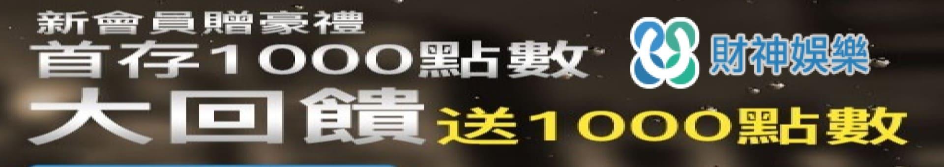 財神娛樂1000