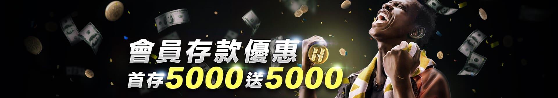 HOYA娛樂城首存5000送5000