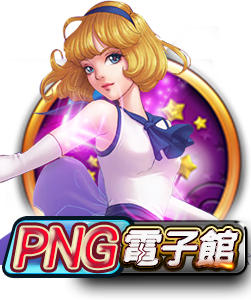 PNG電子館