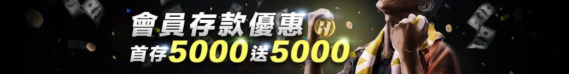 HOYA娛樂首存5000送5000