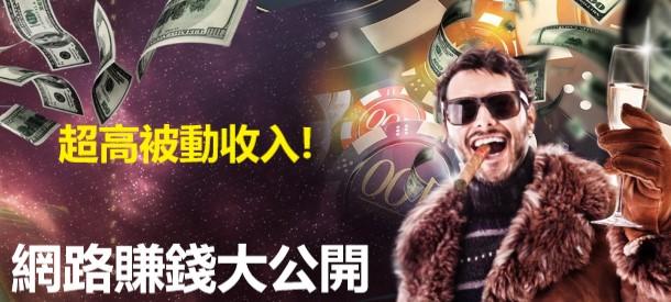 【賺錢】網路遊戲賺錢大公開、6大遊戲賺錢、超高被動收入、低成本、高回報