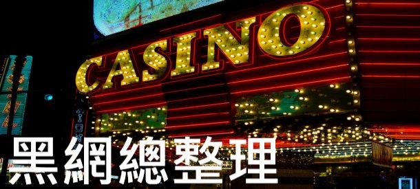 娛樂城整理 - 什麼是黑網? - 娛樂城優惠網 - GamblePlus