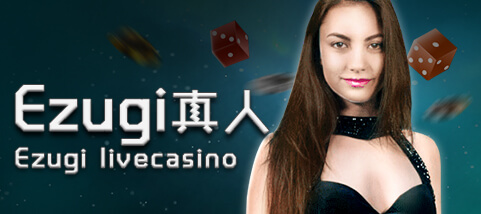 【娛樂城】EZUGI真人娛樂介紹,優惠介紹、玩法介紹、體驗金領取、娛樂城優惠、送你發財金、娛樂城推薦