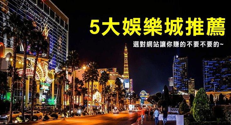 【推薦】娛樂城推薦大公開!勝率最高的5大娛樂城!