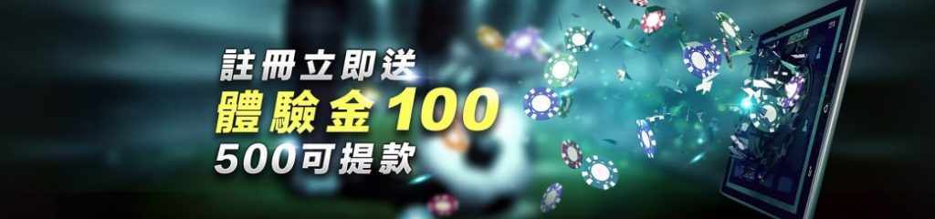 HOYA娛樂城體驗金100免費送