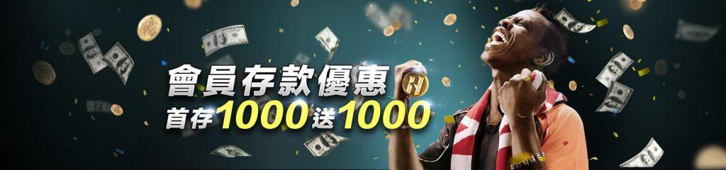 HOYA娛樂城首存1000送1000%