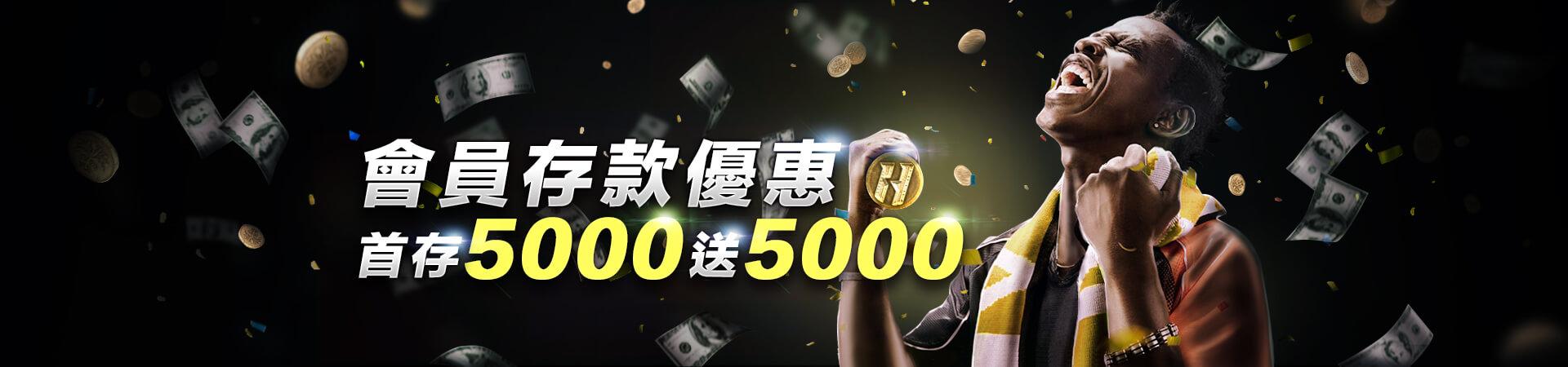 【娛樂城】HOYA娛樂城優惠-首存5000送5000、娛樂城推薦、娛樂城優惠,娛樂城體驗金