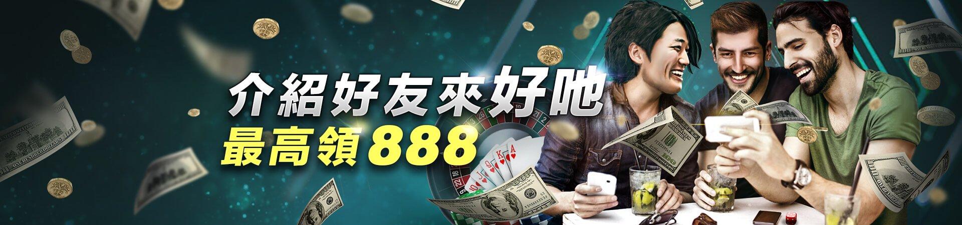 介紹好友來HOIN!最高領888發財金!
