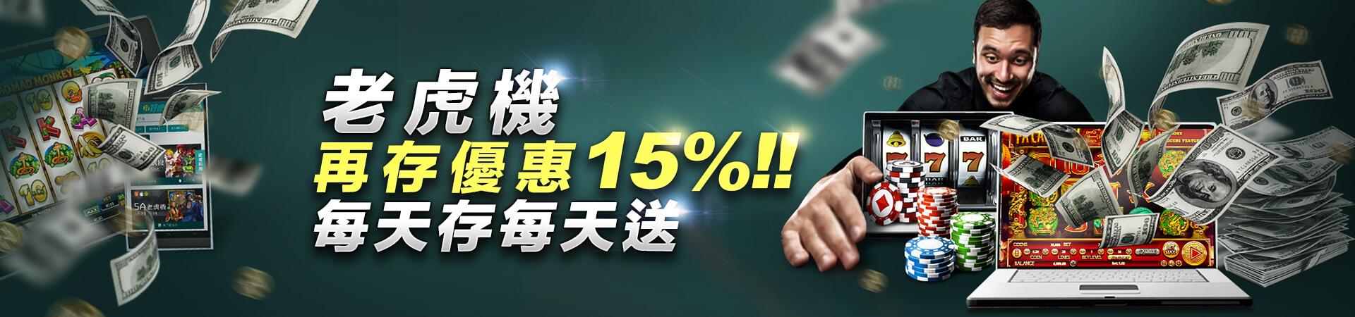 老虎機再存送您15%