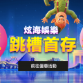 炫海娛樂城-跳槽10%