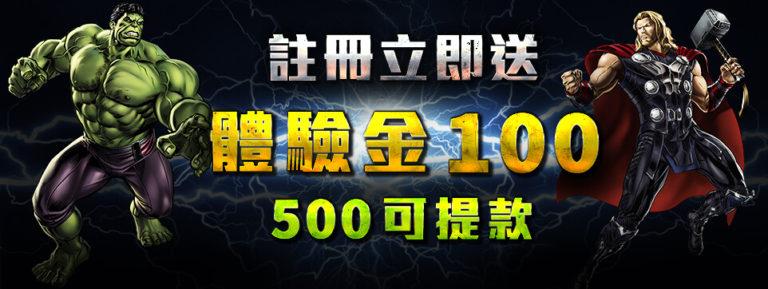 通博體驗金100