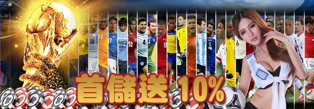 168娛樂城-首存送10%